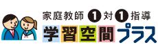 [ロゴ] 家庭教師 学習空間プラス