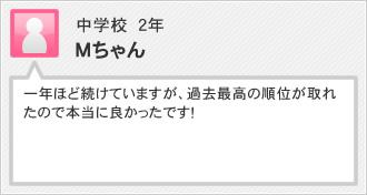 神奈川の生徒の声