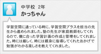 埼玉の生徒の声